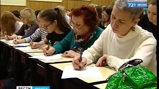Только 46 человек написали Тотальный диктант на отлично в Иркутске