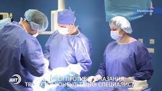 Победить рак без хирургии: Хайфу-терапия дойдёт и до Дагестана