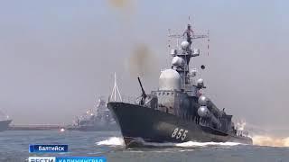 В Балтийске отрепетировали военный парад в честь Дня ВМФ