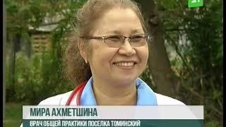 В Челябинской области начали работу мобильные группы специалистов областных больниц