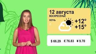Погода на 12 августа