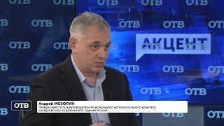 """""""Акцент с Евгением Ениным"""": Андрей Мозолин"""