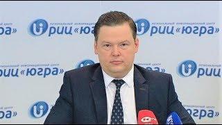 Брифинг РИЦ «Югра» на тему: «Избирательная кампания-2018»