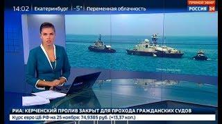 Провокация ВМС Украины в российских водах. Последние новости