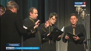 Древние церковные распевы на ставропольской сцене