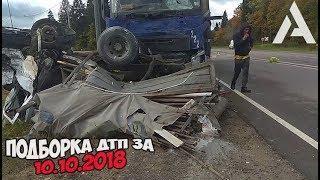 ДТП. Подборка аварий за 10.10.2018 [crash October 2018]