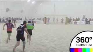 В центре пляжных видов спорта в Химах прошёл международный турнир по любительскому регби