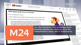 Несколько часов YouTube не работал по всему миру - Москва 24