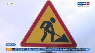 В Барнауле закроют для проезда участок улицы Попова и Павловского тракта