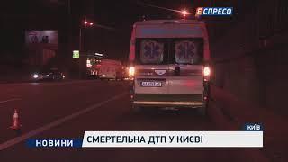 Смертельна ДТП у Києві