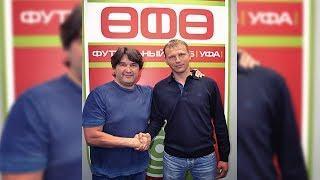 Стало известно имя главного тренера ФК «Уфа»