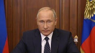 Президент Путин поддержал пенсионную реформу