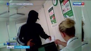 В Башкирии неизвестный, угрожая пистолетом, ограбил офис микрозаймов