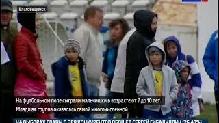 Детский футбольный фестиваль собрал в Благовещенске 18 команд