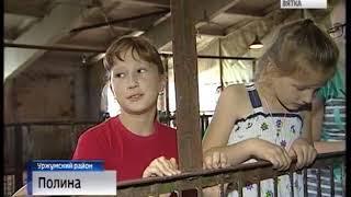Вести. События недели (06.07.2018 - 13.08.2018) (ГТРК Вятка)