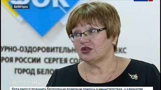 ФОК имени Сергея Солнечникова в Белогорске готовят к открытию