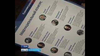 «Великие имена России»: Общенациональный конкурс продолжается
