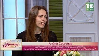 Алёна Сергеева. Здравствуйте - ТНВ