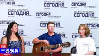В эфире: Григорий Кудашов и Евгения Дегтянникова
