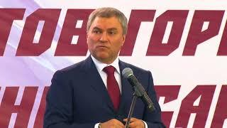 Ролик. Вячеслав Володин: Обманутые дольщики