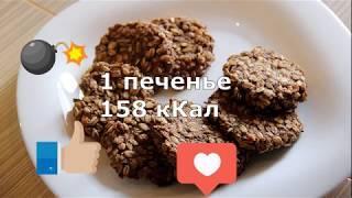 ПП-рецепт овсяного печенья