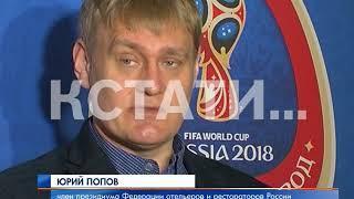 Нижегородские предприниматели готовятся к ЧМ 2018