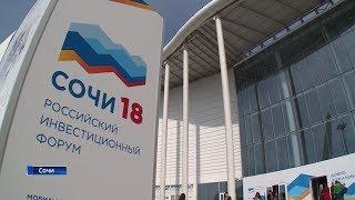 Итоги недели: российский инвестиционный форум «Сочи 18»