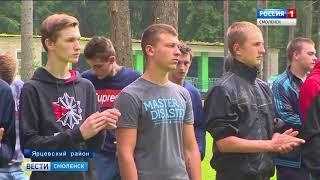 Смоленский «Патриот» открыл смену в Ярцевском районе