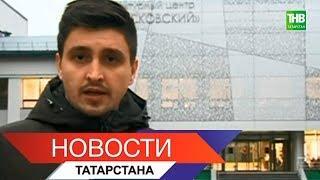 Новости Татарстана 02/11/18 ТНВ