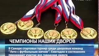 """Турнир среди дворовых команд """"Лето с футбольным мячом"""" стартовал в Самаре"""