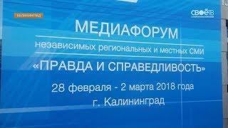Послание президента обсудили на медиа форуме в Калининграде