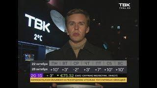 Заморозки и снег: прогноз погоды в Красноярске