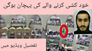 Masjid ul Haram News Today | Makkah Incident Details in urdu | King of Urdu