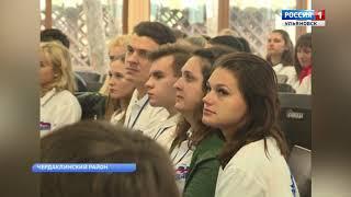 Молодёжный форум Федерации профсоюзов