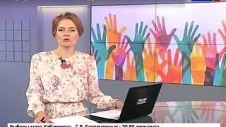 Вести-Хабаровск. Совет по волонтерству