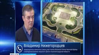 Калининградцев призывают назвать сквер на Ленинском проспекте в честь героев-моряков