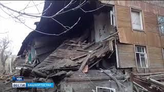 Появились видеокадры с места обрушения ветхого дома в Уфе