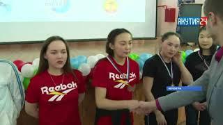 В столице Южной Якутии подвели итоги «Универсиады-2018»