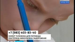 На операцию Матвею Никитину зрители «Вести Иркутск» за сутки собрали 200 тысяч рублей