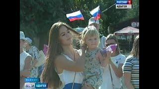 В Адыгее отметили День Государственного флага РФ