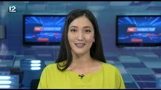 Омск: Час новостей от 17 сентября 2018 года (14:00). Новости