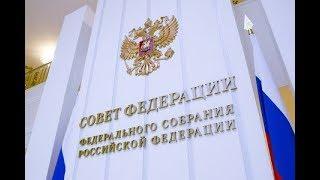 В Совете Федерации проходят Дни республики Мордовия
