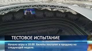"""Третий тестовый матч на стадионе """"Самара Арена"""" пройдет 16 мая"""