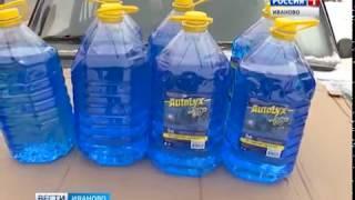 Чиновники ивановской мэрии провели рейд по местам незаконной торговли стеклоомывающей жидкостью