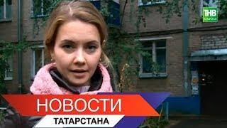 Новости Татарстана 03/10/18 ТНВ