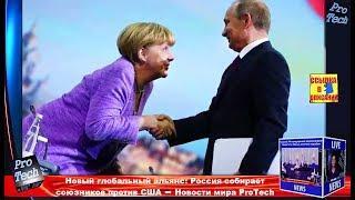 Новый глобальный альянс: Россия собирает союзников против США ➨ Новости мира ProTech