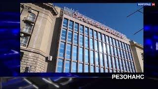 Резонанс. Судьба волгоградского ЦУМа. 08.11.18