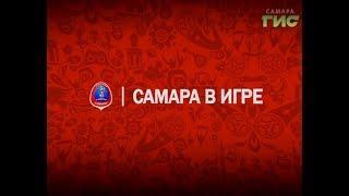 """Фильм """"Самара в игре"""""""