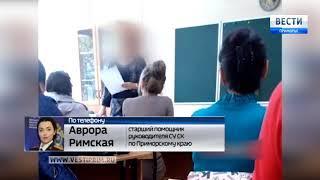 Аврора Римская по поводу скандала в одной из школ Владивостока