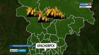 В Красноярском крае горят более 900 тысяч гектаров леса